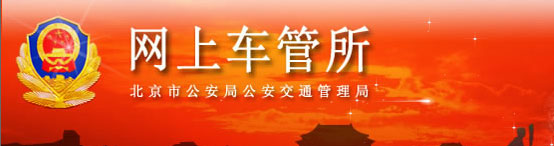 北京市驾驶人网上自主驾驶考试预约系统指南