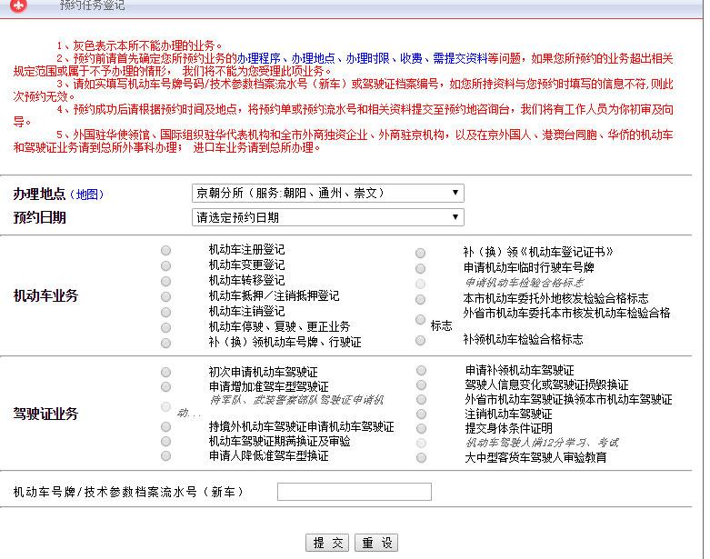 北京市驾驶人网上自主驾驶考试预约系统指南二