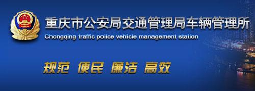 重庆市驾驶人网上自主驾驶考试预约系统指南