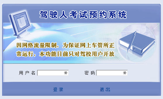 青岛市驾驶人网上自主驾驶考试预约系统指南