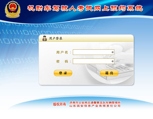 济南市驾驶人网上自主驾驶考试预约系统指南