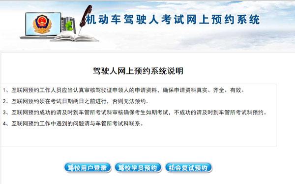 潍坊市驾驶人网上自主驾驶考试预约系统指南