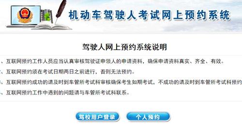 枣庄市驾驶人网上自主驾驶考试预约系统指南