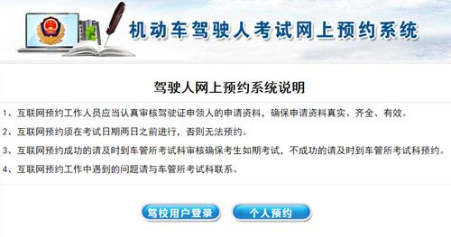 滨州市驾驶人网上自主驾驶考试预约系统指南