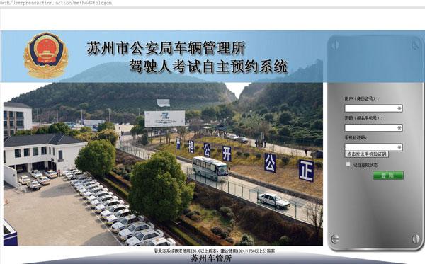 苏州市驾驶人网上自主驾驶考试预约系统指南