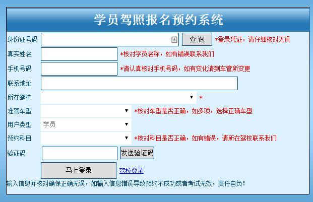 南京市驾驶人网上自主驾驶考试预约系统指南