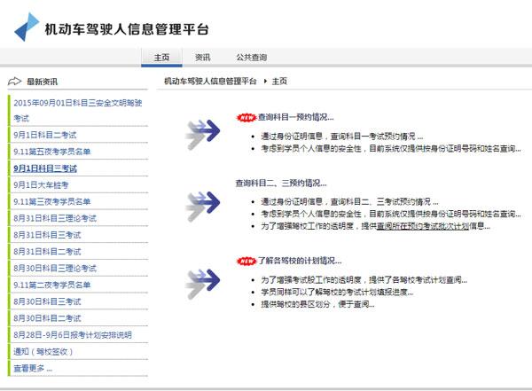 南通市驾驶人网上自主驾驶考试预约系统指南