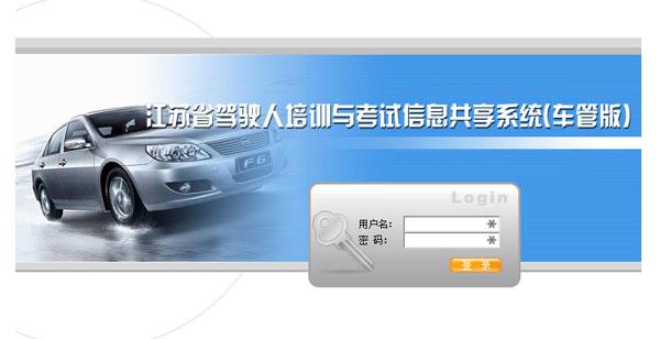 扬州市驾驶人网上自主驾驶考试预约系统指南