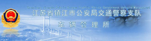 镇江市驾驶人网上自主驾驶考试预约系统指南