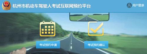杭州市驾驶人网上自主驾驶考试预约系统指南