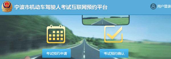 宁波市驾驶人网上自主驾驶考试预约系统指南