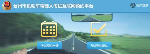 台州市驾驶人网上自主驾驶考试预约系统指南