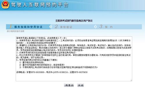 绍兴市驾驶人网上自主驾驶考试预约系统指南