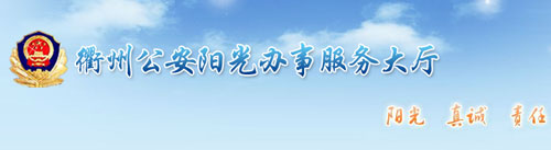 衢州市驾驶人网上自主驾驶考试预约系统指南