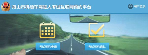 舟山市驾驶人网上自主驾驶考试预约系统指南