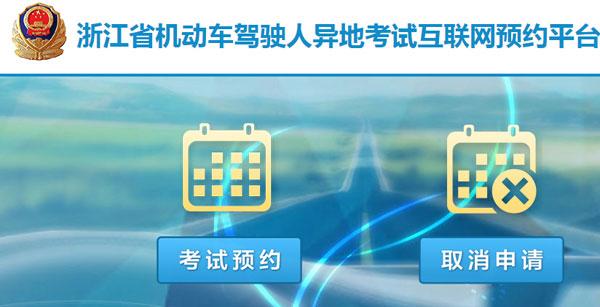 浙江省机动车驾驶人异地考试互联网预约平台