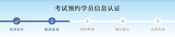 浙江省机动车驾驶人异地考试互联网预约平台使用流程