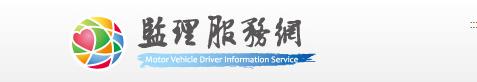 台湾驾驶人网上自主驾驶考试预约系统指南