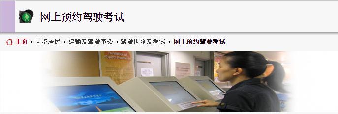 香港驾驶人网上自主驾驶考试预约系统指南