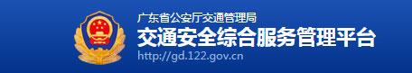 广东驾驶人网上自主驾驶考试预约系统指南
