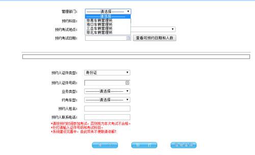 海南驾驶人网上自主驾驶考试预约系统指南