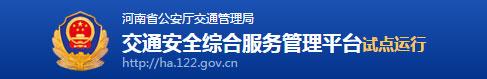 河南驾驶人网上自主驾驶考试预约系统指南