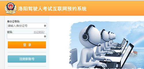 洛阳驾驶人网上自主驾驶考试预约系统指南