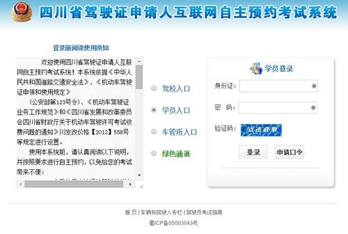 四川驾驶人网上自主驾驶考试预约系统指南