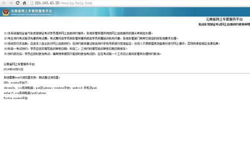 云南驾驶人网上自主驾驶考试预约系统指南