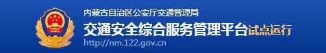 内蒙古驾驶人网上自主驾驶考试预约系统指南