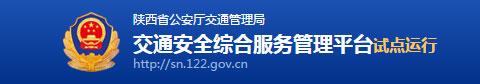 陕西驾驶人网上自主驾驶考试预约系统指南