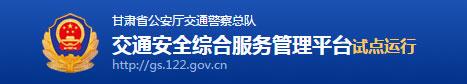 甘肃驾驶人网上自主驾驶考试预约系统指南
