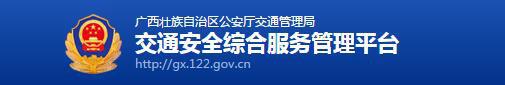 广西驾驶人网上自主驾驶考试预约系统指南