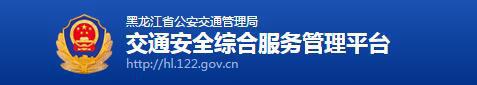 黑龙江驾驶人网上自主驾驶考试预约系统指南