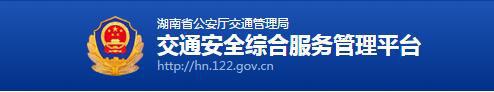 湖南驾驶人网上自主驾驶考试预约系统指南