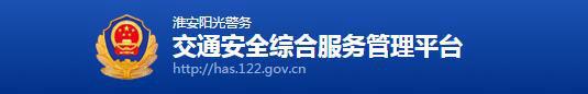 淮安驾驶人网上自主驾驶考试预约系统指南