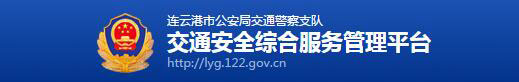 连云港驾驶人网上自主驾驶考试预约系统指南