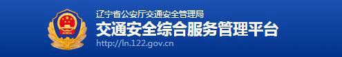 辽宁驾驶人网上自主驾驶考试预约系统指南
