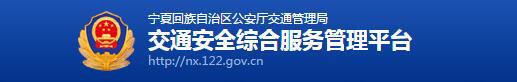 宁夏驾驶人网上自主驾驶考试预约系统指南