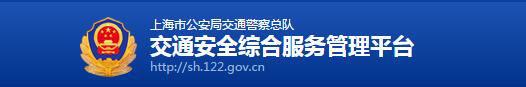 上海驾驶人网上自主驾驶考试预约系统指南