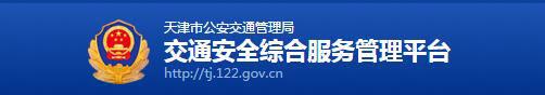 天津驾驶人网上自主驾驶考试预约系统指南
