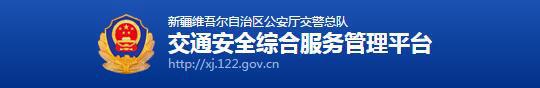 新疆驾驶人网上自主驾驶考试预约系统指南