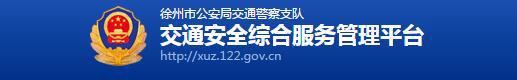 徐州驾驶人网上自主驾驶考试预约系统指南