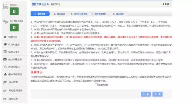 石嘴山市车管所互联网考试预约流程-(1)