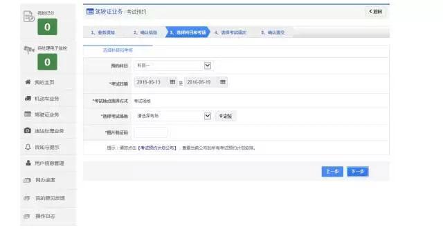 石嘴山市车管所互联网考试预约流程-(2)
