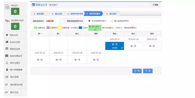 石嘴山市车管所互联网考试预约流程-(3)
