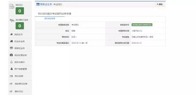 石嘴山市车管所互联网考试预约流程-(4)