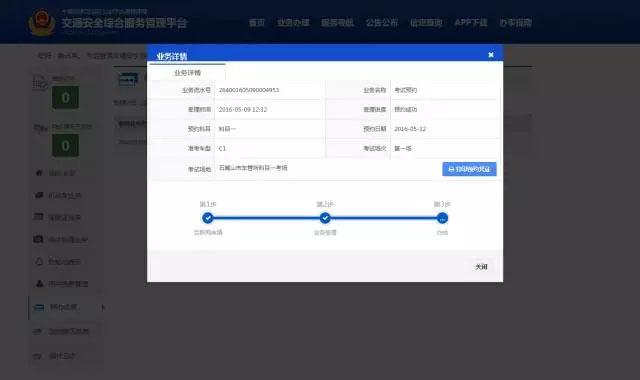 石嘴山市车管所互联网考试预约流程-(5)