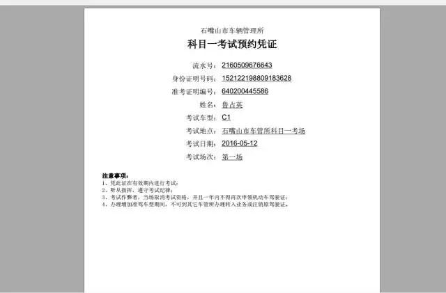 石嘴山市车管所互联网考试预约流程-(6)