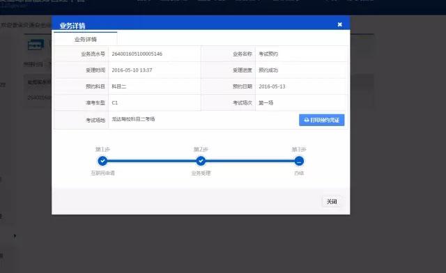 石嘴山市车管所互联网考试预约流程-(7)